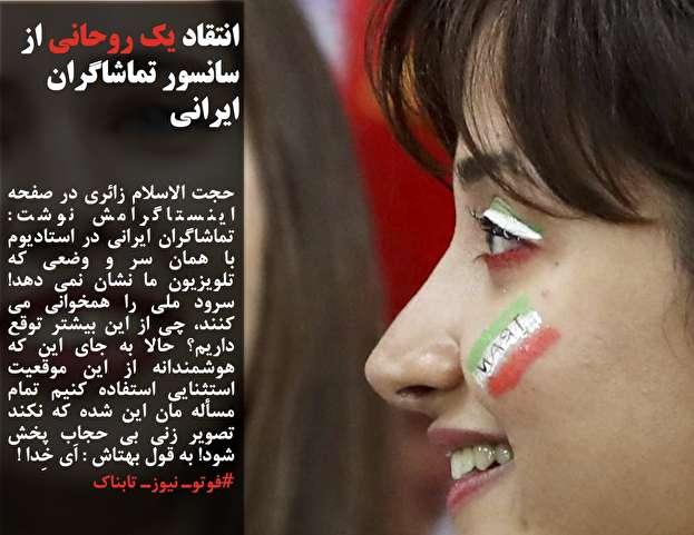 امام جمعه تهران: امیدواریم آمریکا، به دست علی زمان نابود شود/انتقاد یک روحانی از سانسور تصویر هواداران تیم ملی در صدا و سیما