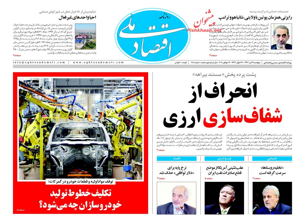 روزنامههای اقتصادی پنجشنبه ۲۱ تیرماه ۹۷