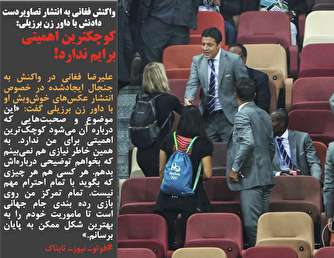 عضو مجلس خبرگان: حتی زنان سیبری هم از حجاب سخت برخوردارند/واکنش فغانی به انتشار تصاویر دست دادنش با داور...