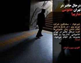 وزارت نیرو:درحال حاضر در تهران خاموشی نداریم!