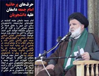هشدار وزیر بهداشت برای نزدیک شدن روز مبادا!/آذری جهرمی: ورود رهبر به ماجرای تشعشعات رادیویی