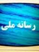 از پخش اشتباه اعترافات «دختر 17 ساله اینستاگرامی» تا...