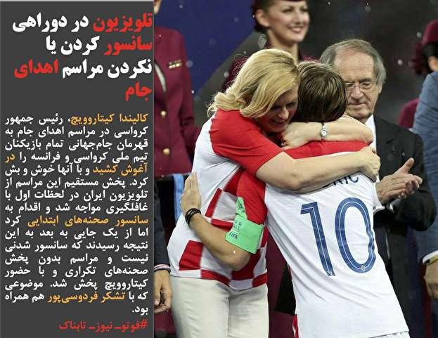 تلویزیون در دوراهی سانسور کردن یا نکردن مراسم اهدای جام/پافشاری مطهری بر مواضعاش درباره دورگههای تیم ملی فرانسه/دستور رئیسجمهور برای ادامه حضور زنان در ورزشگاهها