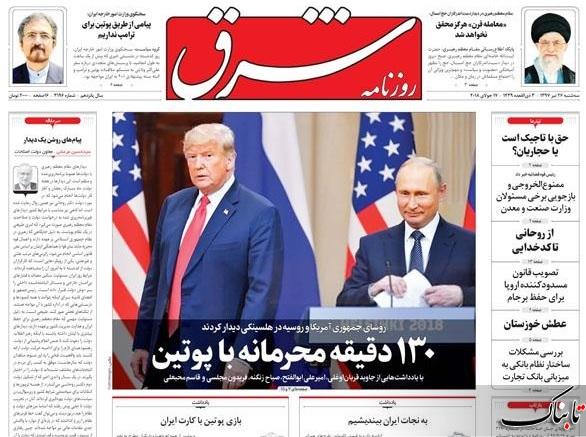 بازی پوتین با کارت ایران /سطحینگری اقتصادی و سوال از رئیسجمهور/سیاستورزی بهداشتی به روایت حجاریان