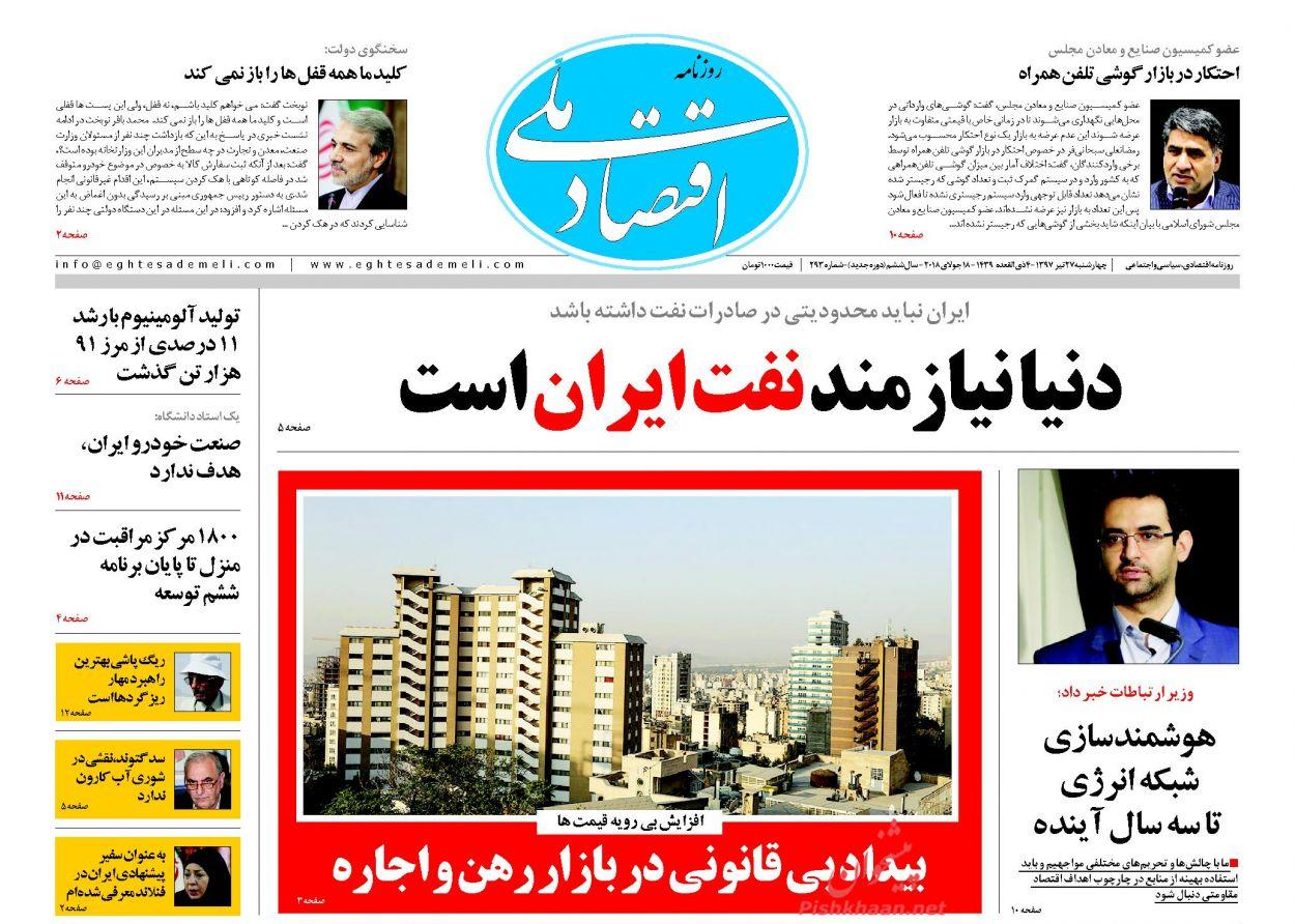 روزنامههای اقتصادی چهارشنبه ۲۷ تیرماه ۹۷