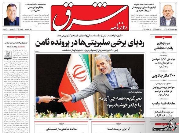 شورش دیماه شورش فقرا نبود/ همه دستگاهها و نهادها دربها را باز کنند/آیا ایران واقعا ثروتمند است؟