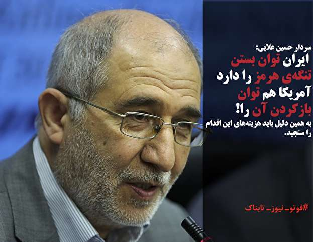 ایران توان بستن تنگه هرمز را دارد آمریکا هم توان بازکردن آن را!