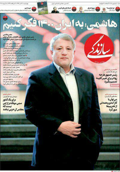 انتخابات 1400 ریاست جمهوری ایران