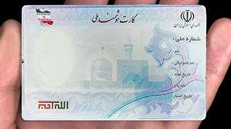 خلف وعده ثبت احوال در صدور کارت ملی هوشمند