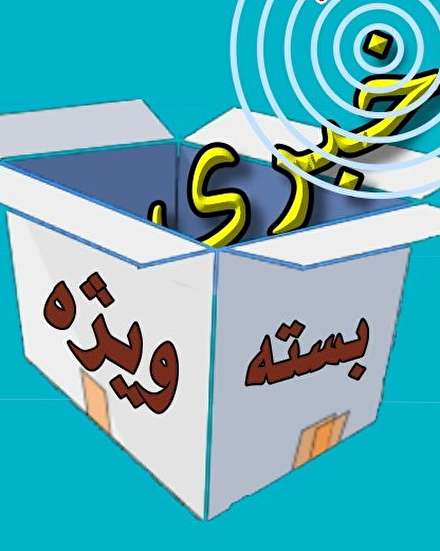 ایست و بازرسی از دستور کار بسیج خارج شد/باهنر: برخی وزرا، قصد ترک کابینه را دارند/انتقال دلار به ایران؛ کسب و کار جدید افغانها/حضور بحثبرانگیز روحانی در توچال