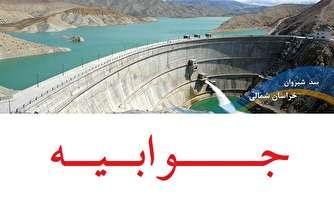 جوابیه شرکت آب منطقهای خراسان شمالی به خبر «تابناک»