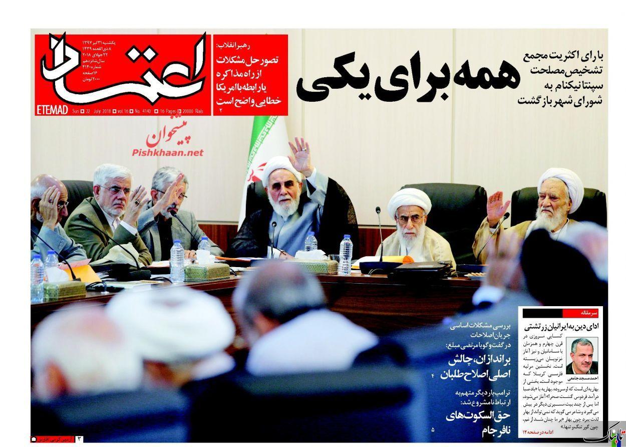 آیا در این اوضاع، رهبری اقدام نمیکنند؟ /مفاسد اقتصادی سوهان روح مردم/شش پیشنهاد کوچک به جناب روحانی/مجلس را از عناصر ناباب پاکسازی کنید