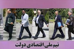 کدام وزیران اقتصادی از دولت جدا میشوند؟/ دولت نباید تصمیم جناحی بگیرد!
