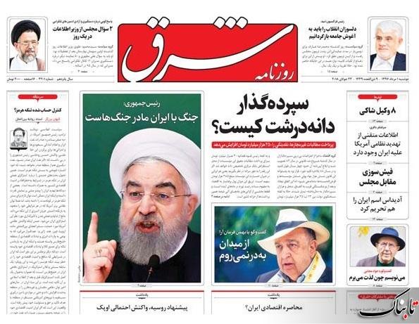 پیامهای مواضع روحانی به روایت زیباکلام/آن سوی سکه گرانی...! /استراتژی ایران، کنترل حسابشده تنگه هرمز؟