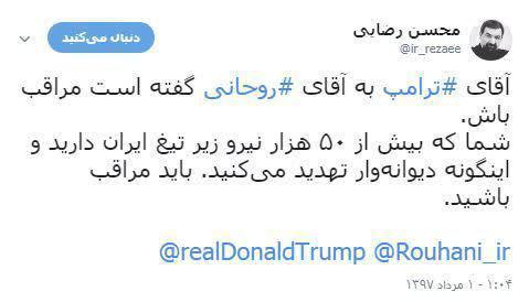 پاسخ توییتری محسنرضایی به تهدید پوشالی ترامپ