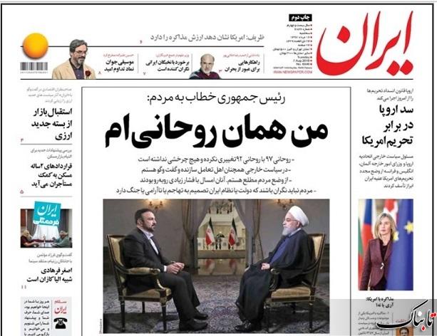سخنان رئیسجمهور و واقعیت جامعه ایران/از خود دولت شروع کنید/ راهکارهای اصلاح طلبان برای عبور از بحران/خوب و بد مذاکره با آمریکا