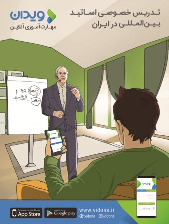 دسترسی هر ایرانی به آموزش با کیفیت، بدون هزینه بالا