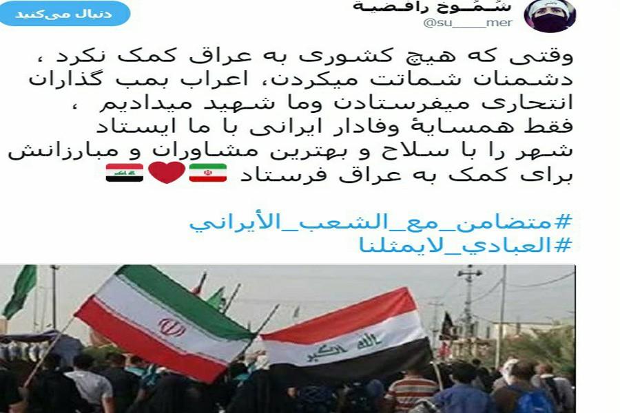 مردم عراق همبستگی با ایران را ترند کردند