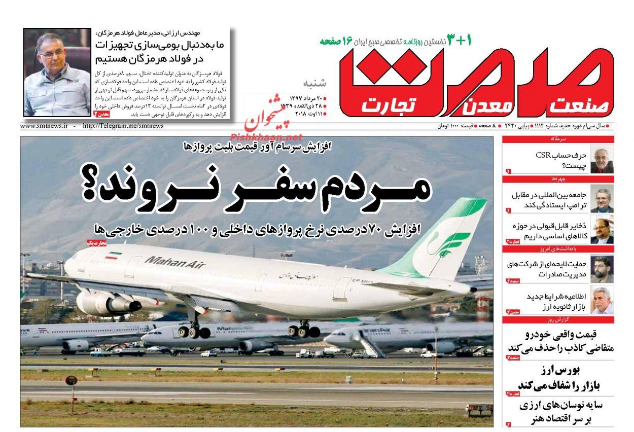 روزنامههای اقتصادی شنبه ۲۰ مردادماه ۹۷