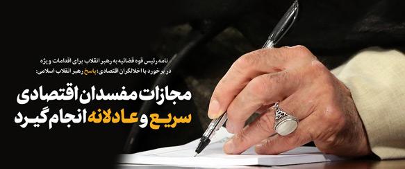 دستور رهبر انقلاب در مورد مجازات مفسدان اقتصادی
