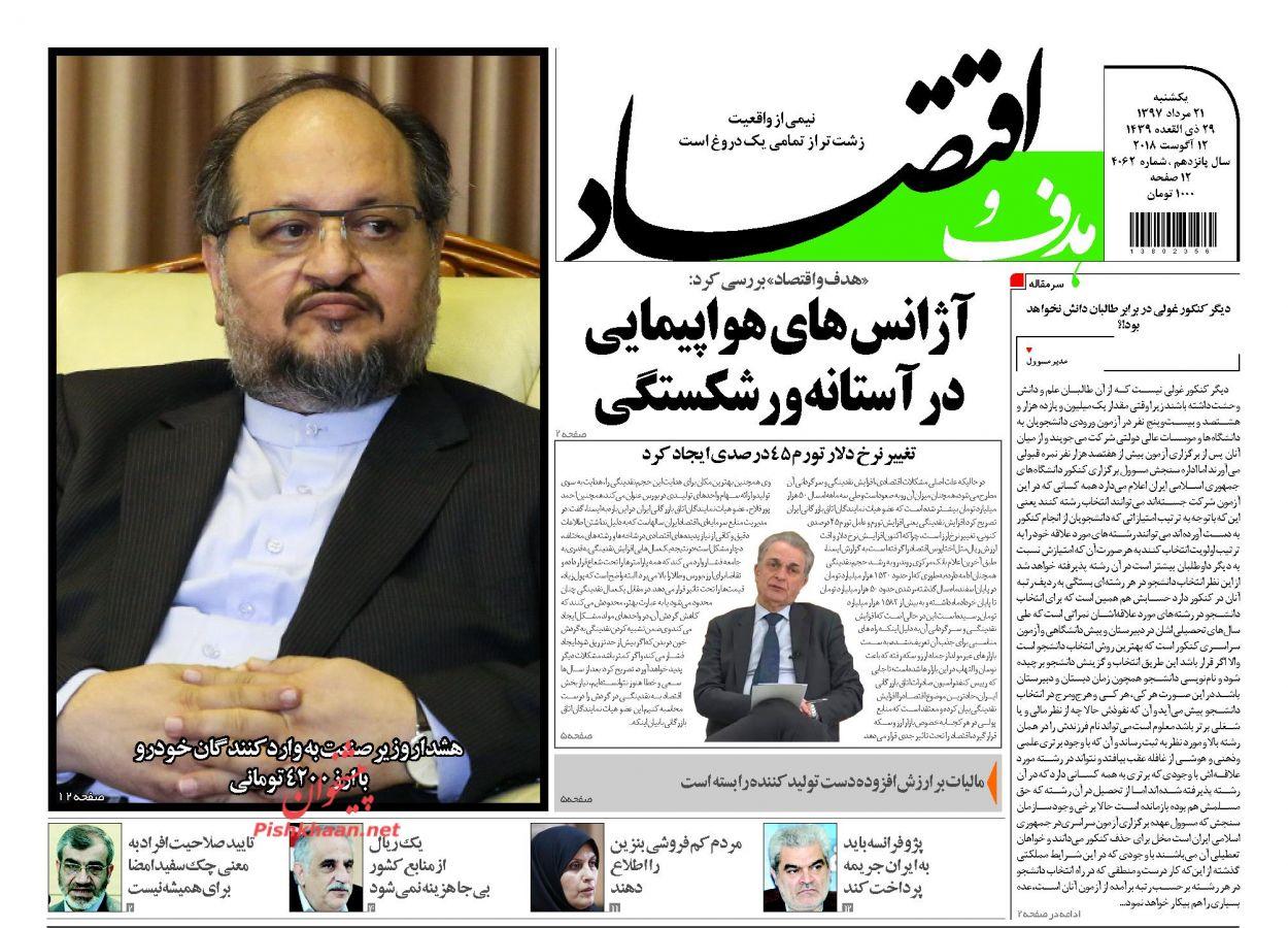 روزنامههای اقتصادی یکشنبه ۲۱ مردادماه ۹۷