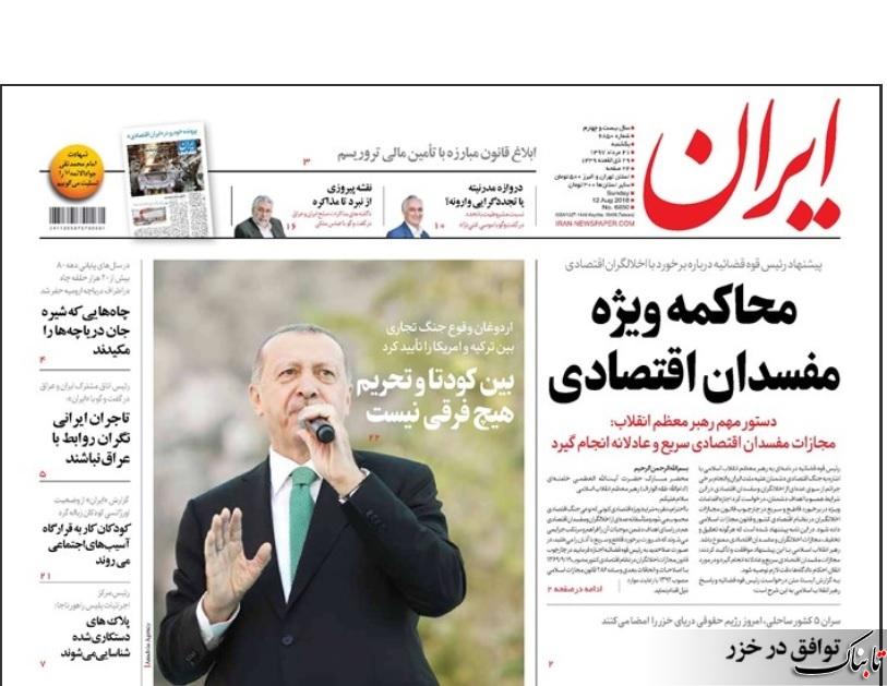 حرف مشترک احمدینژاد و رضا پهلوی /FATF سوژه دعواهای جناحی نشود/نخستوزیر عراق حرفش در مورد ایران را تصحیح کند/محیطزیست محل انتقامجویی نیست