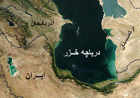سهم ایران از دریای خزر چقدر است؟