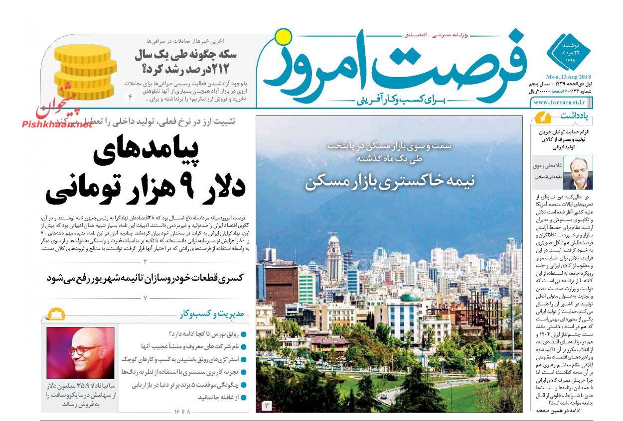 روزنامههای اقتصادی دوشنبه ۲۲ مردادماه ۹۷