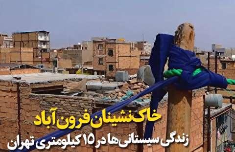 خاک نشینان فرون آباد، مهاجران زابلی