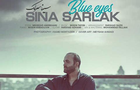 چشمای آبی ؛ سینا سرلک