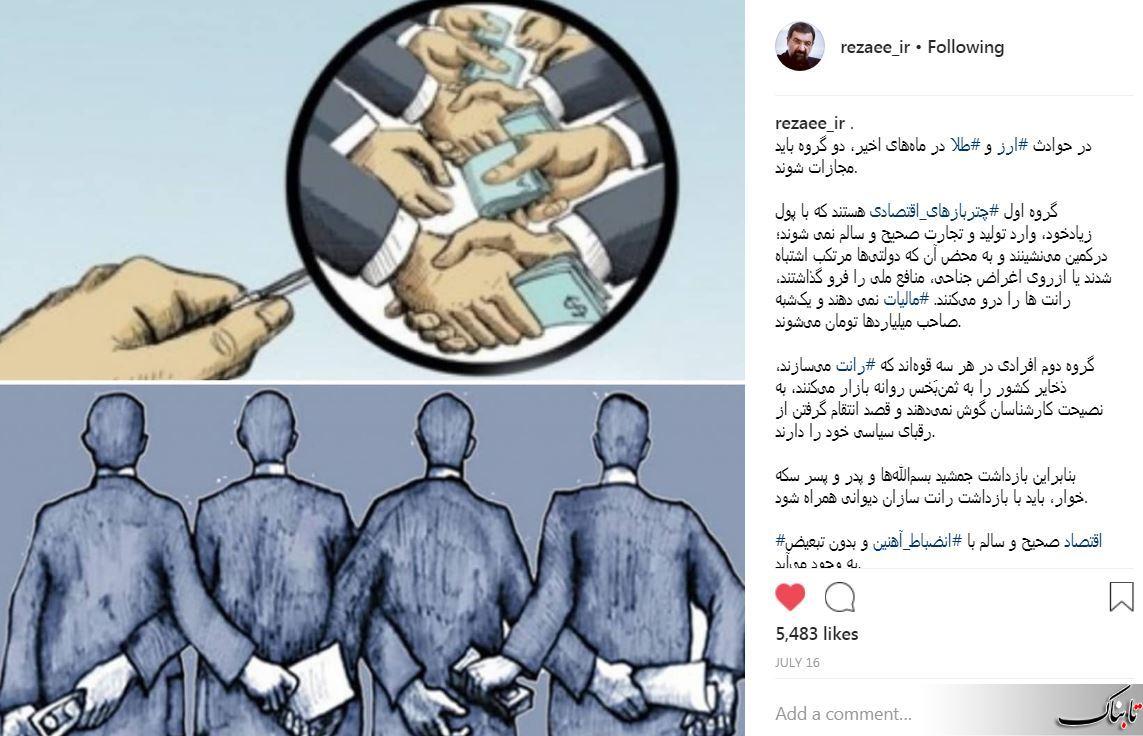 دستور و تاکید مجدد رهبر انقلاب برای برخورد با رانت سازان دیوانی
