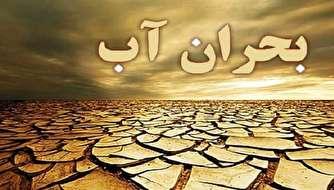سرگیجه مسری سازمان مدیریت بحران کشور در خصوص «بحران آب»!