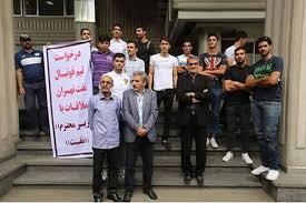 تجمع طلبکاران باشگاه نفت تهران مقابل وزارت نفت