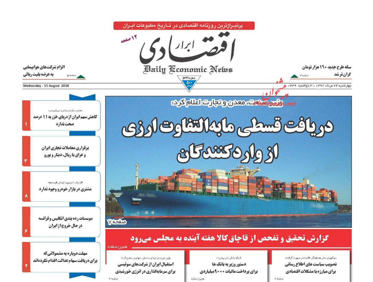 روزنامههای اقتصادی چهارشنبه 24 مردادماه 97