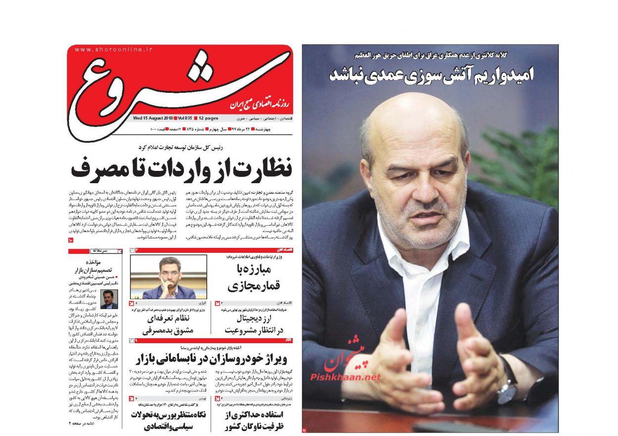 روزنامههای اقتصادی چهارشنبه ۲۴ مردادماه ۹۷