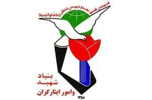 توضیحات بنیاد شهید درباره فوت جانباز در افغانستان