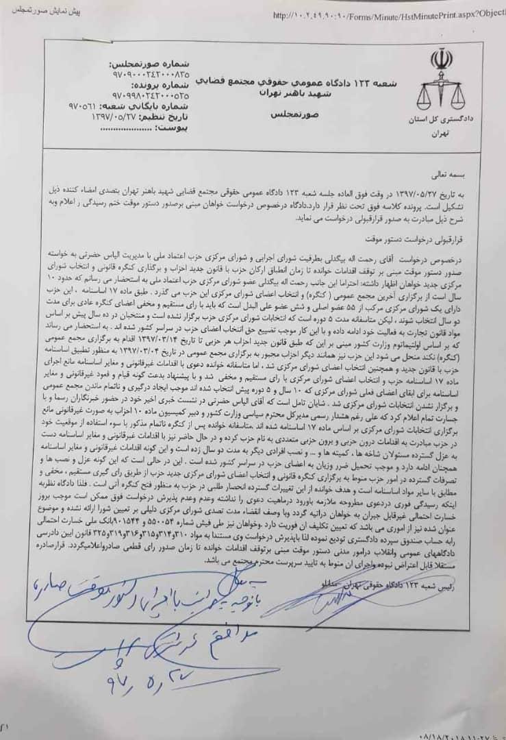 «بیگدلی» دستور قضایی برای توقف فعالیت «حضرتی» در اعتماد ملی گرفت+سند/ سخنگو: صحت ندارد