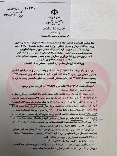 جزئیات مصوبه دولت برای اصلاح بند ۵ بسته جدید ارزی
