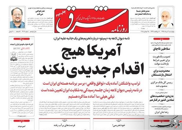 چرا ایران به این روز درآمده است؟ /ضرورت کاهش استثناهای قانون ممنوعیت اشتغال بازنشستگان/کدام خطر داخلی ایران را تهدید میکند/آیا بانک آستان قدس به سرنوشت مؤسسات مالی دچار میشود؟