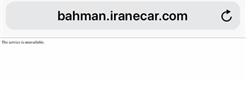 قصه تکراری فروش اینترنتی خودرو این بار در گروه بهمن؛ اعلام عمومی اما به کام عده ای خاص