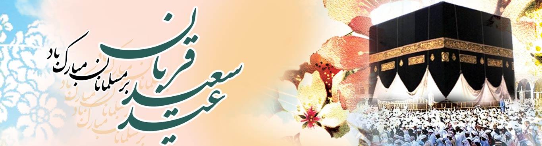 نتیجه تصویری برای عید قربان + تابناک