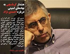 هشدار کرباسچی به نهادهای امنیتی درباره احمدی نژاد/سیف باید ممنوع الخروج شود
