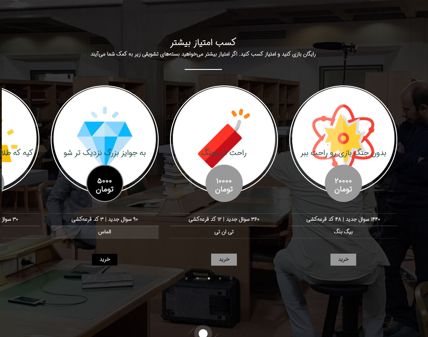 بالاترین دستمزد تاریخ تلویزیون برای محمدرضا گلزار با بختآزمایی آنلاین؟!
