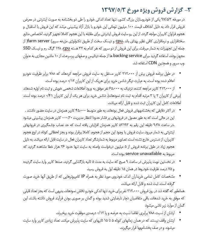 گزارش جدید از ماجرای فروش «مزدا۳»