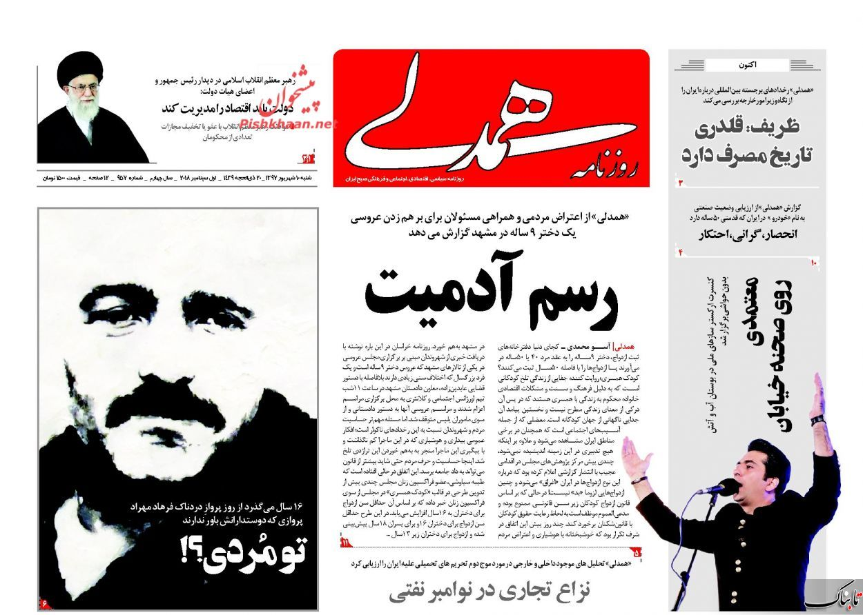 مجلس کدام گام مؤثر را برای حل مشکلات کشور برداشته است؟ /تفاوتهای سیاستگذاریهای ایران و ترکیه در چیست؟ /پوپولیسم آفت مبارزه با فساد!