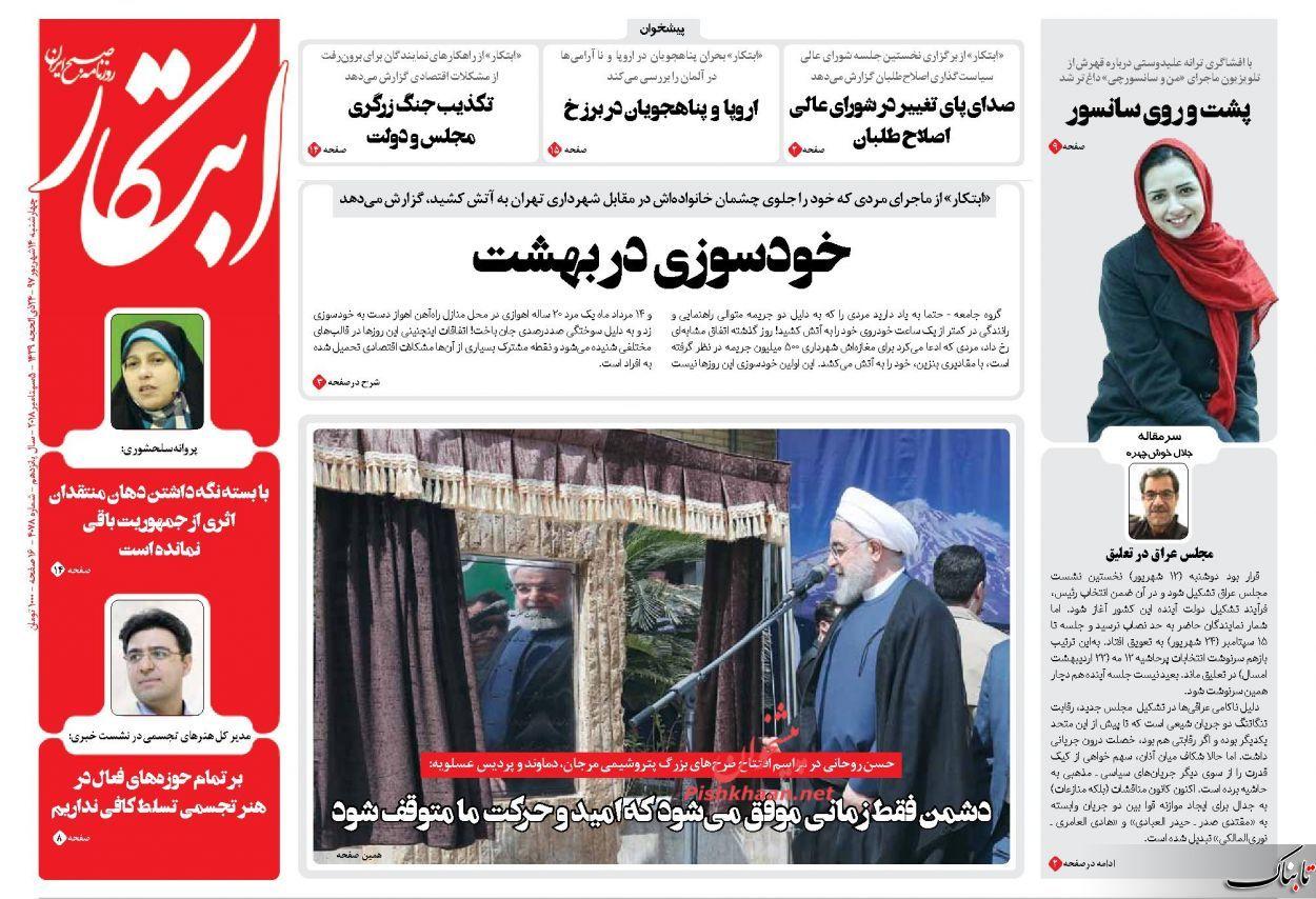 کدام دست نامرئی با افزایش قیمت ارز گرانی پمپاژ میکند؟ /فقط دولت نه، همه با مردم حرف بزنند/مجلس عراق در تعلیق