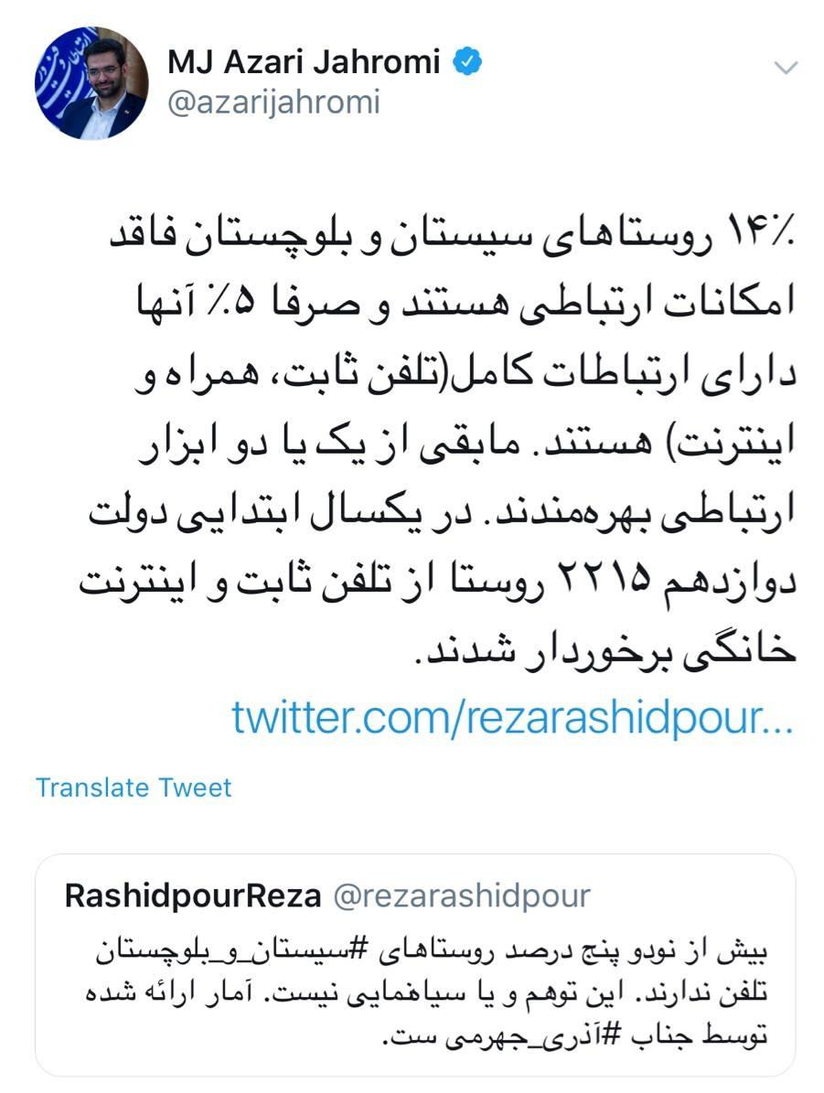 واکنش وزیر ارتباطات به توئیت مجری جنجالی تلویزیون