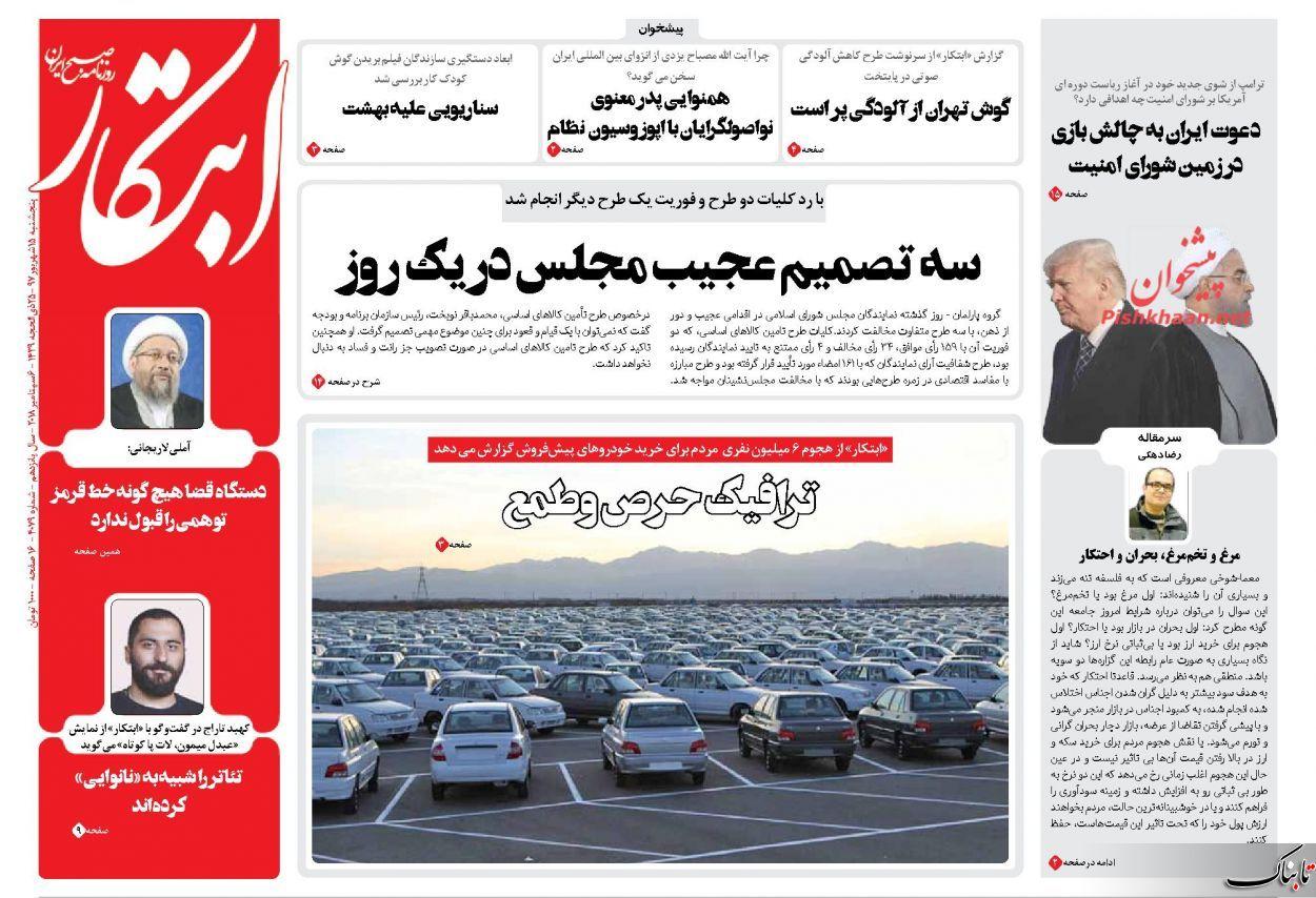 مرغ و تخممرغ، بحران و احتکار / پیام رأی نمایندگان علیه شفافیت چه بود؟ /نگاه جهان به نشست سه جانبه تهران