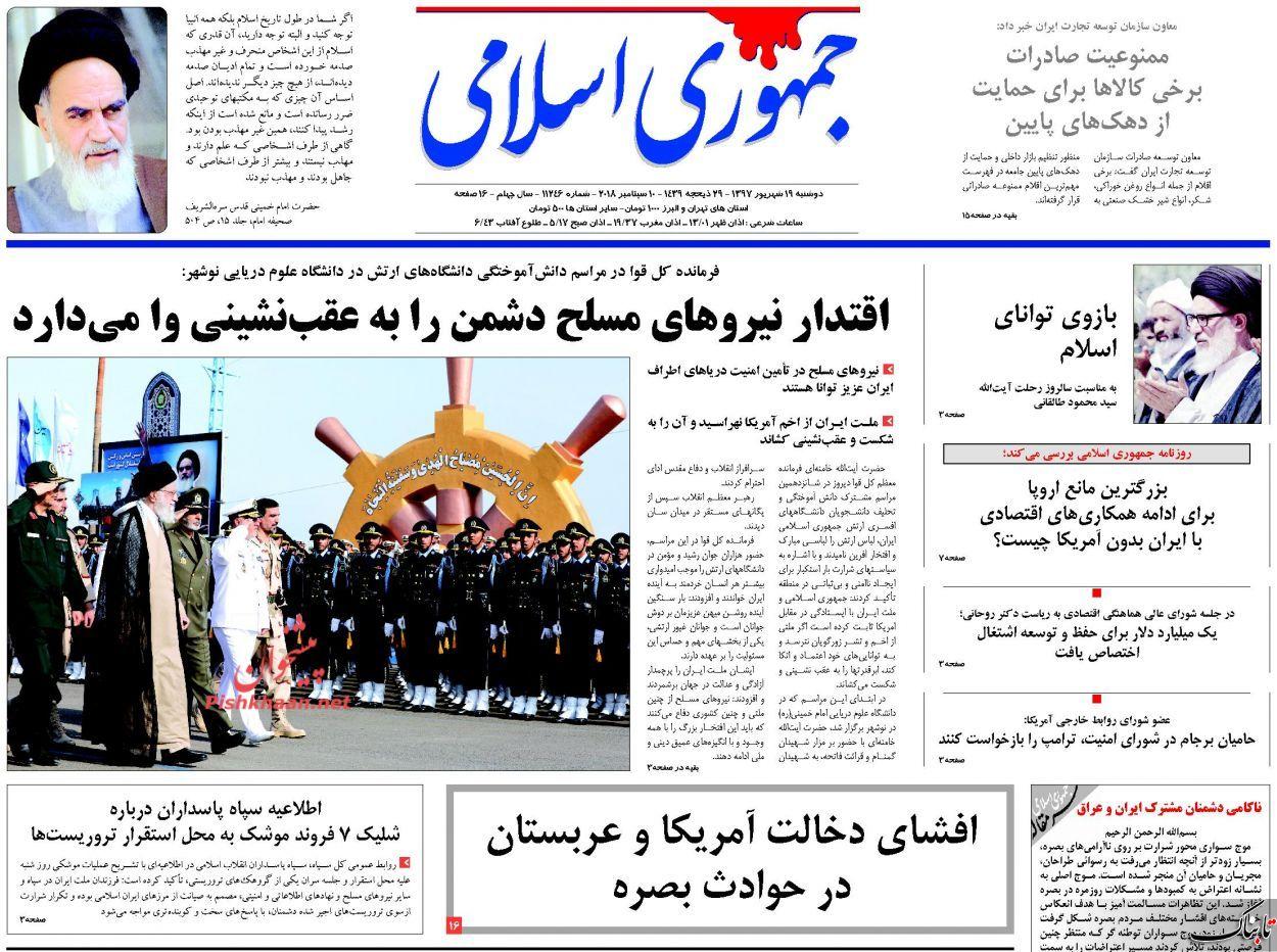 سوختن خرمن شفافیتفروشی در مجلس/بازنده ایجاد تفرقه بین ایران و عراق که بود؟ /بستههای خوشبختی نوبختی و چند ابهام و پرسش