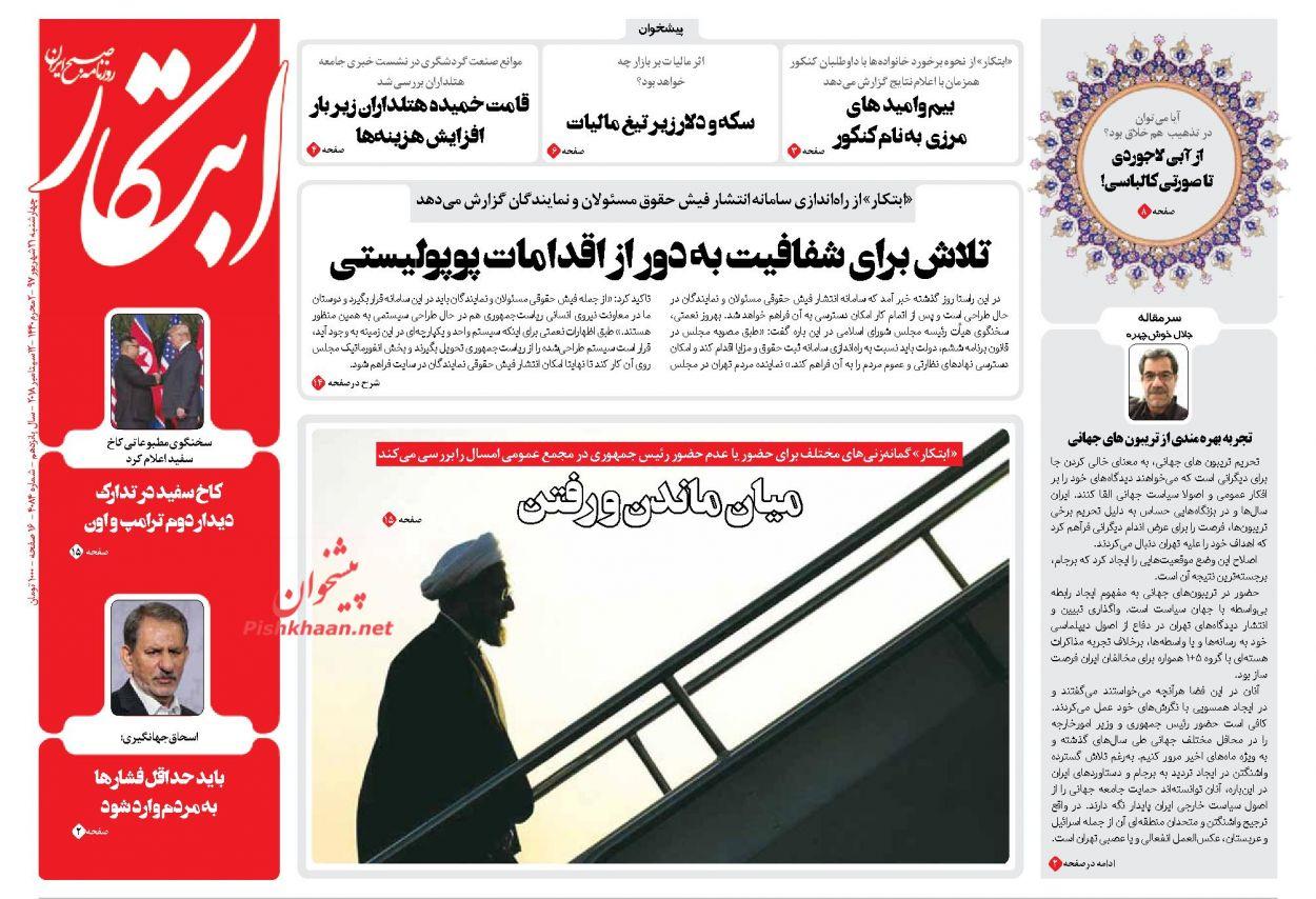 روحانی برود یا نرود؟ /ضرورت تشکیل یک نهاد مستقل برای مبارزه با فساد/با سخنرانی کردن امید به مردم باز نمیگردد